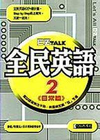 EZ talk全民英語2 : 日常篇