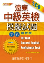 遠東中級英檢模擬試題實戰解析版 : for intermediate level = Far East general English proficiency test