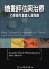 繪畫評估與治療:心理衛生專業人員指南