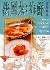 法國菜:海鮮製作圖解