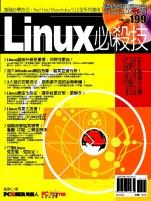 Linux必殺技