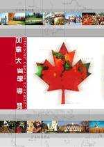 加拿大留學導覽