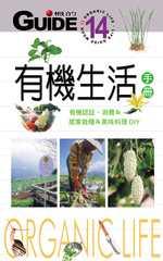 有機生活手冊:有機認證、消費&居家栽種&美味料理DIY