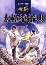 精選太極拳辭典 /