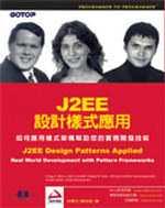 J2EE設計樣式應用