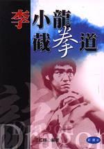 李小龍截拳道 : 基本技術與訓練