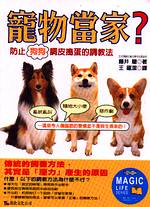 寵物當家?:防止狗狗調皮搗蛋的調教法