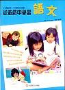 從遊戲中學習語文:2-5歲幼兒.40個語文活動