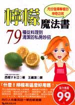 檸檬魔法書:79種從料理到清潔的私房妙招