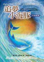 追夢小海豚