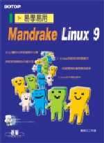 易學易用Mandrake Linux9.0