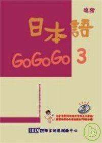 日本語GOGOGO 3(單書版)
