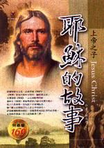 耶穌的故事:上帝之子