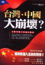 臺灣.中國.大崩壞?