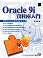 Oracle 9i資料庫入門