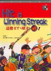 Hit a Winning Streak:這樣ㄍㄚˋ球才酷!
