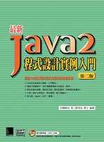 最新Java 2 程式設計實例入門(第二版)