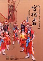 官將首:唯一發源於臺北縣的家將藝陣