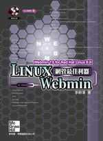 Linux網管最佳利器:Webmin(Webmin 1.0 for Red Hat Linux 8.X)
