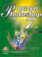 抓住你的Photoshop 7中文版