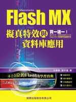 Flash MX擬真特效與資料庫應用