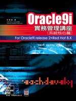 Oracle9i實務管理講座,系統核心篇
