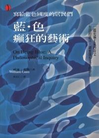 藍:一段哲學的思緒:a philosophical inquiry