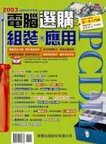 PCDIY 2003電腦選購、組裝、應用