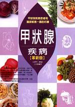 甲狀腺疾病:甲狀腺疾病患者和醫師都應一讀的好書(革新版)
