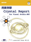 用實例學Crystal report for visual studio.NET