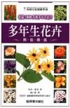 多年生花卉園藝圖鑑