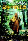 森林中的法語:一位證悟者的見道歷程