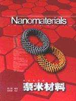 奈米材料 =  Nanomaterials /
