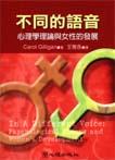 不同的語音:心理學理論與女性的發展