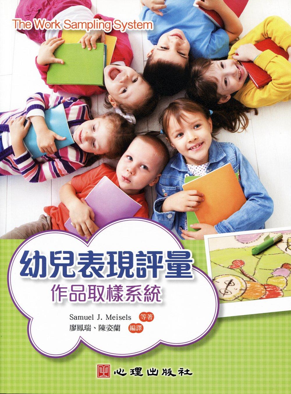 幼兒表現評量 : 作品取樣系統