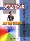 光譜計畫 :  幼兒教育評量手冊 /