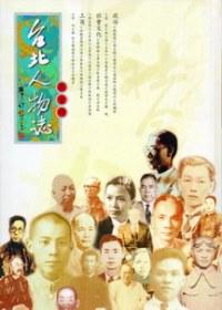台北人物誌