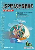 JSP程式設計領航寶典