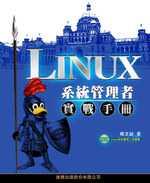 Linux 系統管理者實戰手冊