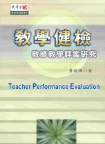 教學健檢 : 教師教學評鑑研究
