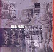 形彩風流:香港視覺文化史話