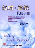氣喘.過敏抗病手冊