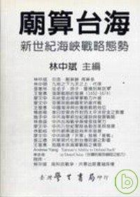 廟算臺海 :  新世紀海峽戰略態勢 /