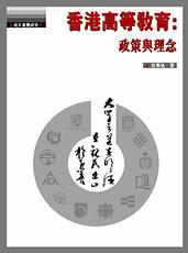 香港高等教育 :  政策與理念 /
