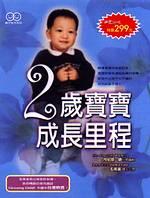 2歲寶寶成長里程