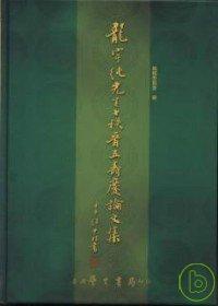 龍宇純先生七秩晉五壽慶論文集