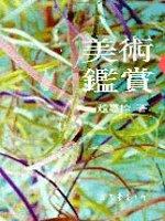 美術鑑賞 /