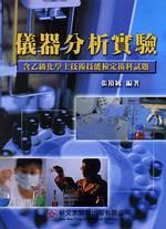 儀器分析實驗 :  含乙級化學士技術技能檢定術科試題 /