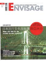 日本流行文化在台灣與亞洲 : a journal book of Chinese media studies = Envisage : Japanese popular culture in Taiwan and Asia