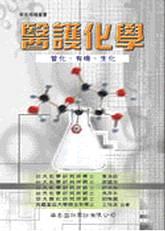 化學 =  Textbook of Chemistry : 普通、有機、生物化學 /
